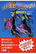 いたずら魔女のノシーとマーム 1 秘密の呪文