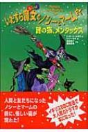 いたずら魔女のノシーとマーム 2 謎の猫、メンダックス