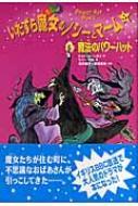 いたずら魔女のノシーとマーム 4 魔法のパワーハット
