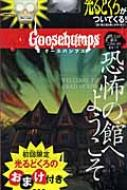 グースバンプス 1 恐怖の館へようこそ