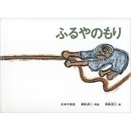 ふるやのもり こどものとも絵本 日本の昔話