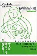 秘密の花園 光文社古典新訳文庫