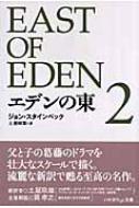 エデンの東 2 ハヤカワepi文庫