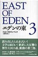 エデンの東 3 ハヤカワepi文庫
