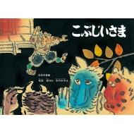 こぶじいさま こどものとも絵本 日本の昔話