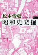 昭和史発掘 3 文春文庫