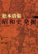 昭和史発掘 5 文春文庫 新装版