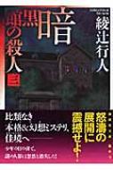 暗黒館の殺人 3 講談社文庫