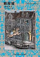 親指姫 アンデルセンの童話 1 福音館文庫