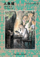 人魚姫 アンデルセンの童話 2 福音館文庫