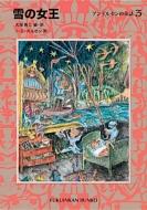 雪の女王 アンデルセンの童話 3 福音館文庫
