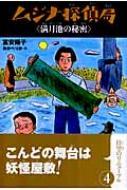 ムジナ探偵局 満月池の秘密