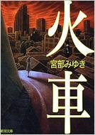 火車 新潮文庫