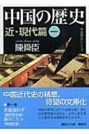 中国の歴史 近・現代篇 1 講談社文庫