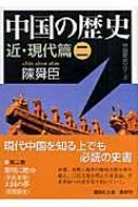 中国の歴史 近・現代篇 2 講談社文庫