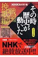 NHKその時歴史が動いた 戦国挽歌編 ホーム社漫画文庫
