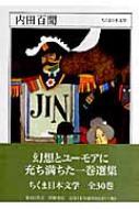 内田百〓 1889‐1971 ちくま日本文学