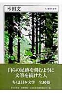 幸田文 1904‐1990 ちくま日本文学