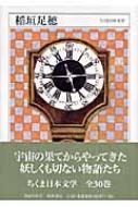 稲垣足穂 ちくま日本文学