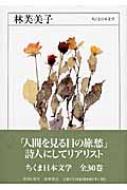 林芙美子 ちくま日本文学