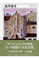 澁澤龍彦 ちくま日本文学