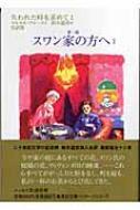 失われた時を求めて〈1〉 1 第一篇 スワン家の方へ 集英社文庫ヘリテージシリーズ
