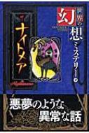 世界の幻想ミステリー 4 ザ・ナイトメア