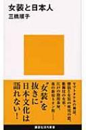 女装と日本人 講談社現代新書
