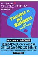 トラブル・イズ・マイ・ビジネス チャンドラー短篇全集 4 ハヤカワ・ミステリ文庫