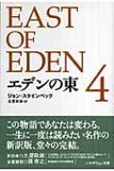 エデンの東 4 ハヤカワepi文庫