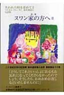 失われた時を求めて〈2〉 2 第一篇 スワン家の方へ 集英社文庫ヘリテージシリーズ