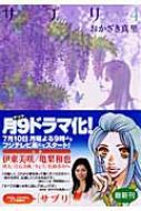 おかざき真里/サプリ 4