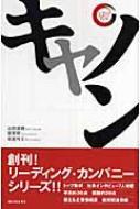 キヤノン リーディング・カンパニーシリーズ