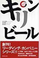 キリンビール リーディング・カンパニーシリーズ