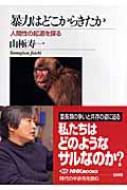 暴力はどこからきたか 人間性の起源を探る NHKブックス
