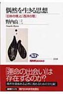 偶然を生きる思想 「日本の情」と「西洋の理」 NHKブックス