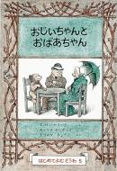 おじいちゃんとおばあちゃん 世界傑作童話シリーズ