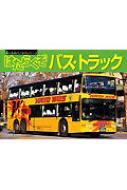 はたらくぞバス・トラック 乗りものパノラマシリーズ