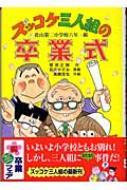 ズッコケ三人組の卒業式 新・こども文学館
