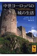 中世ヨーロッパの城の生活 講談社学術文庫
