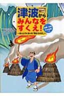 津波からみんなをすくえ! ほんとうにあった「稲むらの火」 浜口梧陵さんのお話