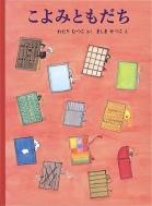 こよみともだち 日本傑作絵本シリーズ