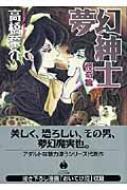 夢幻紳士 怪奇篇 ハヤカワコミック文庫