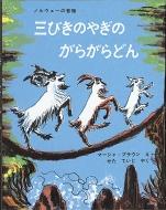 三びきのやぎのがらがらどん アスビョルンセンとモーによるノルウェーの昔話 世界傑作絵本シリーズ