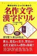 書きながらじっくり味わう名作文学漢字ドリル