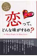 恋って、どんな味がするの? 読書がたのしくなるニッポンの文学