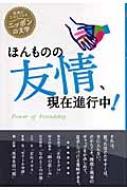 ほんものの友情、現在進行中! 読書がたのしくなるニッポンの文学