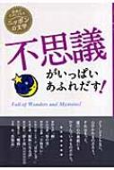 不思議がいっぱいあふれだす! 読書がたのしくなるニッポンの文学