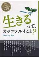 生きるって、カッコワルイこと? 読書がたのしくなるニッポンの文学