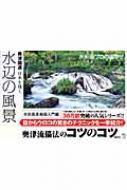 奥津国道日本を描く 水辺の風景 水彩画プロの裏ワザ The New Fifties